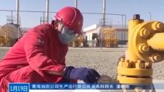 青海油田公司圆满完成2020年生产任务