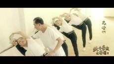 《此生最爱是梨园》MV