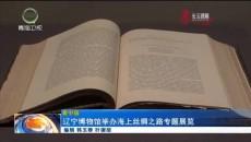 辽宁博物馆举办海上丝绸之路美高梅美高梅官方网展览
