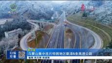 乌蒙山集中连片特困地区新添5条高速公路