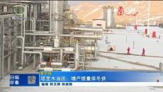 塔里木油田:增产提量保冬供
