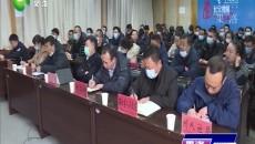 果洛州组织收听收看全国安全生产电视电话会议