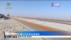 新疆和若铁路加紧铺轨