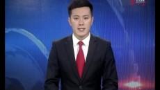 海东新闻联播 20210223
