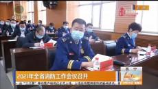 2021年全省消防工作会议召开