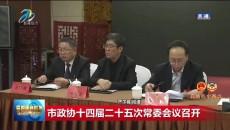 西宁市政协十四届二十五次常委会议召开