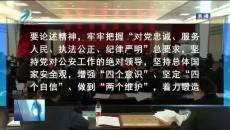 西宁市公安局长会议召开 陈瑞峰 张晓容提出工作要求
