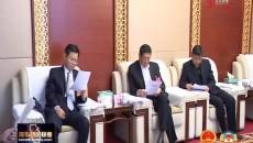 海东市政协二届委员会召开第四十次主席会议