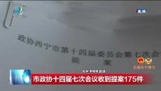 西宁市政协十四届七次会议收到提案175件