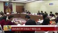 西宁市政协委员分组讨论《政府工作报告》和《西宁市国民经济和社会发展第十四个五年视划和二〇三五年远景目标纲要(草案)》
