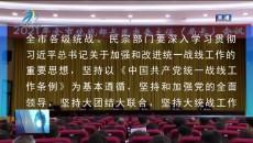 西宁市统战部长民宗委主任(局长)会议召开 陈瑞峰提出工作要求