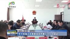 格尔木市十四届人大常委会召开第三十八次会议