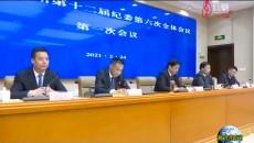 黄南州第十二届纪委第六次全体会议召开