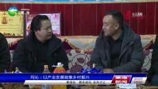 玛沁:以产业发展助推乡村振兴