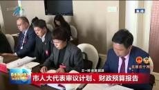 西宁市人大代表审议计划、财政预算报告