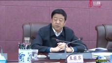黄南州召开州委常委会会议深入学习中央有关会议及习近平总书记重要讲话精神