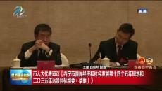 西宁市人大代表审议《西宁市国民经济和社会发展第十四个五年规划和二〇三五年远景目标纲要(草案)》