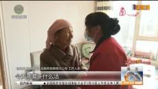 农村定制养老服务暖人心