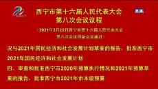 西宁市十六届人大八次会议举行预备会议