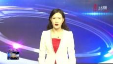 玉树新闻联播 20210220