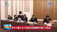 西宁市十六届人大八次会议主席团举行第二次会议
