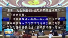 西宁市卫生健康工作会议召开 陈瑞峰 张晓容提出工作要求