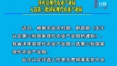 泽库县现代农业产业园入选第三批国家现代农业产业园