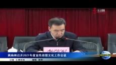 黄南州召开2021年度宣传思想文化工作会议