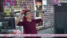 """拒绝""""每逢春节胖三斤"""" 全民健身为新年开好头"""