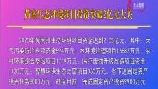 黄南生态环境项目投资突破2亿元大关