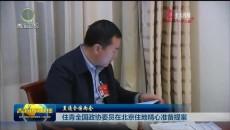 住青全国政协委员在北京住地精心准备提案