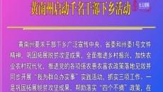 黄南州启动千名干部下乡活动