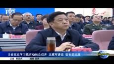 全省党史学习教育动员会召开 王建军讲话 信长星出席
