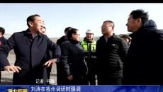 刘涛在海北州调研时强调坚决整治生态领域突出文体 全力推进木里矿区种草复绿