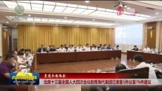 出席十三届全国人大四次会议的青海代表团已准备1件议案76件建议