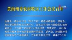黄南州委农村牧区工作会议召开