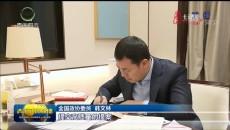 出席全国政协十三届四次会议的我省全国政协委员离宁赴京