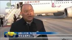 出席十三届全国人大四次会议的在青全国人大代表离宁赴京