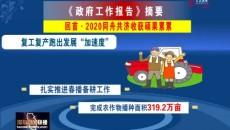 海东新闻联播 20210227