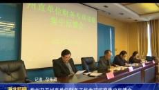 海北州召开州直单位财务工作专项巡察集中反馈会