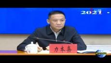 黄南新闻联播 20210228