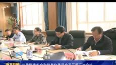 海北州州委网络安全和信息化委员会召开第三次会议