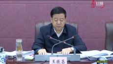 黄南州召开州委常委会会议 深入学习中央有关会议及习近平总书记重要讲话精神