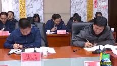 黄南州召开全州自然资源工作会议
