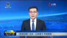 《青海日报》社论:以史鉴今 开启新程