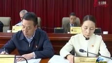 黄南州召开第十五届人民代表大会常务委员会第二十八次会议