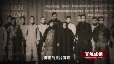 《百炼成钢:中国共产党的100年》 第一集 亢慕义斋