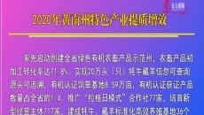 2020年黄南州特色产业提质增效