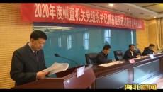 海北州召开2020年度州直机关党组织书记 抓基层党建述职评议考核会议