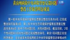 黄南州两轮中央环保督察反馈问题整改工作取得明显成效